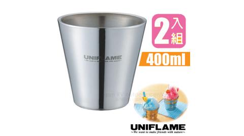 【日本 UNIFLAME】18-8 食品級 不鏽鋼 SUS雙層斷熱鋼杯(400ml)保溫杯.杯子.環保杯_666289(兩入組)