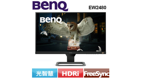 BenQ EW2480 24型 HDR影音娛樂護眼螢幕