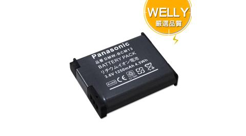 WELLY Panasonic DMW-BCM13 / BCM13 高容量防爆相機鋰電池 DMC-ZS40 DMC-ZS30 DMC-TS5