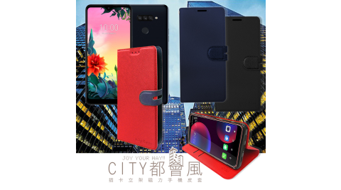 CITY都會風 LG K50S 插卡立架磁力手機皮套 有吊飾孔