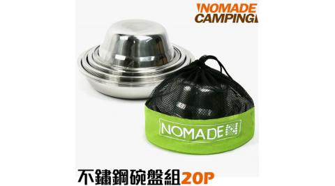【NOMADE】高級不鏽鋼碗盤組20P 小碗X4 + 大碗X4 + 大盤X4 + 中盤X4 + 小盤X4
