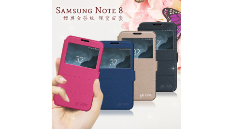 VXTRA 三星 Samsung Galaxy Note 8 經典金莎紋 商務視窗皮套