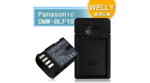 WELLY Panasonic DMW-BLF19 認證版 防爆相機電池充電組