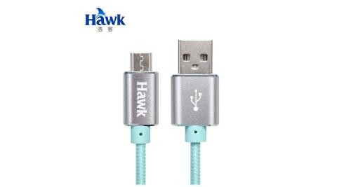 【Hawk 浩客】經典款Micro USB鋁合金充電線1.5M-綠