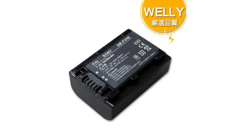 SONY NP-FV50 / FV50 V系列 高容量防爆相機鋰電池 NEX-VG10 VG10 PJ10 PJ13