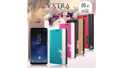 VXTRA 三星 Samsung Galaxy S8 5.8吋 韓系潮流 磁力側翻皮套