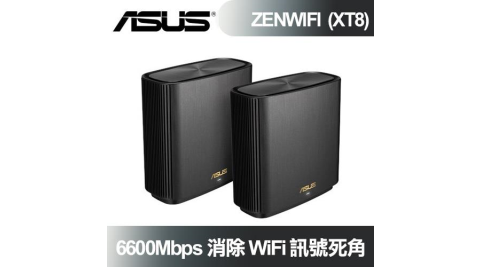 ASUS 華碩 ZENWIFI XT8 AX6600  三頻全屋網狀 WiFi 6(雙入組)