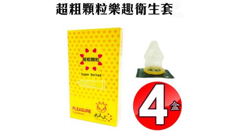 4盒狼牙型超粗顆粒3D立體浮點樂趣衛生套1盒12入 金德恩