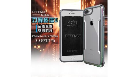DEFENSE 刀鋒極盾II iPhone 8 Plus /7 Plus/6s Plus 共用款 耐撞擊防摔手機殼 (繽紛虹)