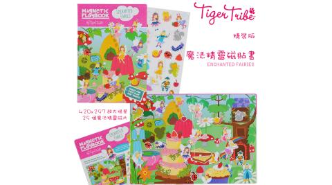 【澳洲 Tiger Tribe】可攜式情境磁性貼-魔法精靈磁貼書