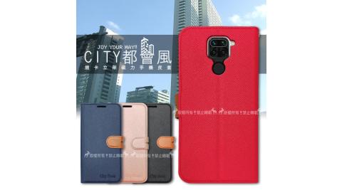 CITY都會風 紅米Redmi Note 9 插卡立架磁力手機皮套 有吊飾孔