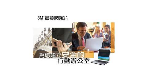 3M 26.0W 26吋(16:10) LCD寬螢幕專用防窺護目鏡