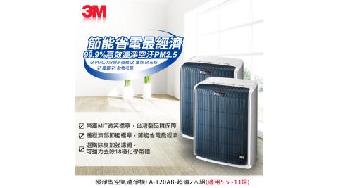 3M 淨呼吸空氣清淨機-極淨型(10坪) FA-T20AB 2入組