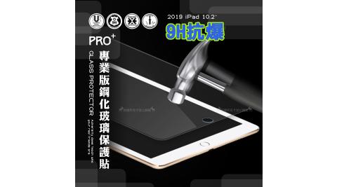 超抗刮 2020/2019 iPad 10.2吋 共用 專業版疏水疏油9H鋼化玻璃膜 平板玻璃貼