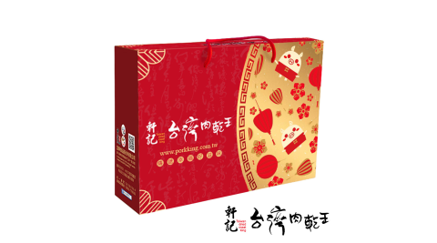 《軒記-台灣肉乾王》豬事大吉禮盒(蜜汁豬肉乾+吮指豬肉條+原味杏仁脆豬肉乾)