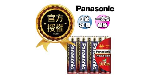 國際牌 Panasonic 新一代大電流鹼性電池(3號20入超值包)