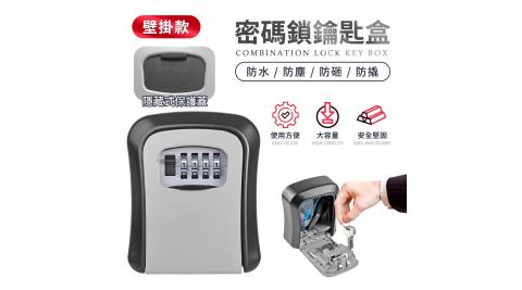 CK-1防水防塵壁掛密碼鑰匙盒