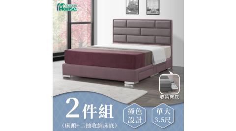 IHouse-艾琪藝 長方格貓抓皮(床頭+二抽底) 房間2件組 單大3.5尺