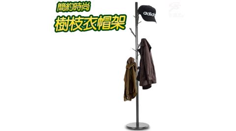 金德恩 台灣製造 簡約時尚獨立式6枝枒短樹枝造型衣帽架172x30cm/掛衣架/兩色可選/黑/白