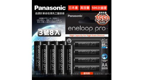 國際公司貨★ 贈電池盒黑鑽款~Panasonic eneloop PRO 2550mAh 低自放3號充電電池BK-3HCCE(8顆入)