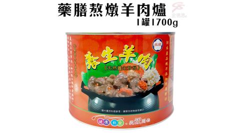 藥膳熬燉羊肉爐1罐1700g/罐頭/麵線/火鍋/圍爐