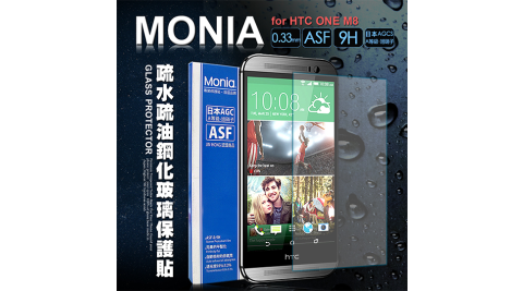 MONIA HTC One M8 / ONE 2日本頂級疏水疏油9H鋼化玻璃膜