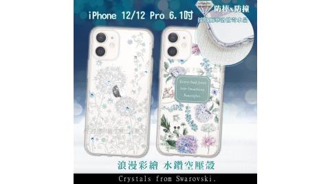 iPhone 12 / 12 Pro 6.1吋 共用 浪漫彩繪 水鑽空壓氣墊手機殼