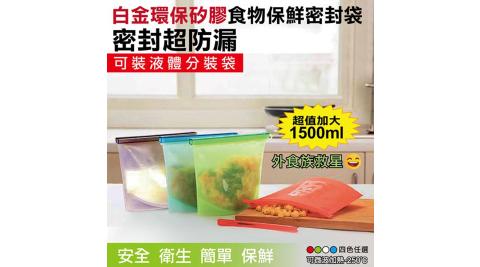 【在地人】加大環保矽膠食物密封保鮮袋 1500ml 二入組(食物保鮮袋 食物密封袋 保鮮袋)