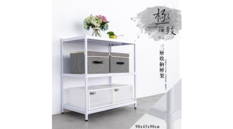 【dayneeds】極致工藝 90x45x90公分 三層烤白鐵板收納層架
