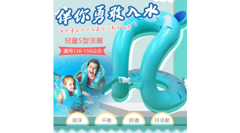 【WEKO】兒童S型泳圈(WE-S01)