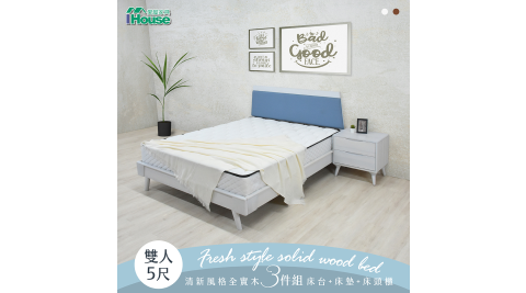 IHouse-艾文 清新風格全實木房間3件組(床台+床墊+床頭櫃) 雙人5尺_胡桃