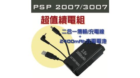 PSP 2007 3007 薄型款續電組(2合1線+2400mAh鋰電池)