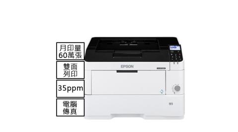 EPSON WorkFroce AL-M7150DN A3高速網路黑白雷射印表機