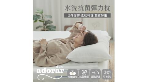 【Adorar愛朵兒】中高型水洗抗菌彈力枕(2入)台灣製