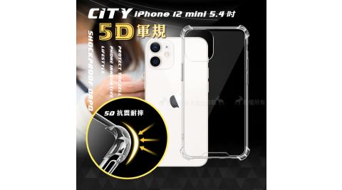 CITY戰車系列 iPhone 12 mini 5.4吋 5D軍規防摔氣墊殼 空壓殼 保護殼
