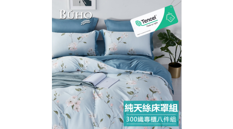 《BUHO》300織100%TENCEL純天絲八件式兩用被床罩組-雙人(多款任選)