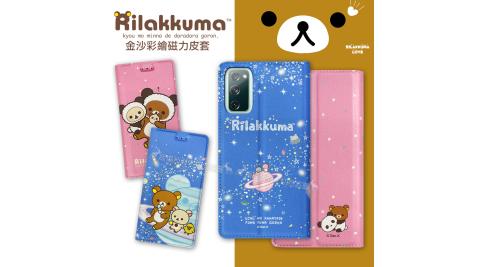 日本授權正版 拉拉熊 三星 Samsung Galaxy S20 FE 5G 金沙彩繪磁力皮套