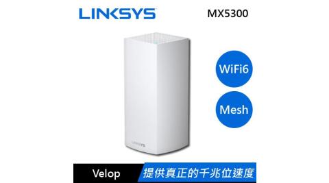 Linksys Velop 三頻 MX5300 Mesh WiFi6網狀路由器(一入) (AX5300)