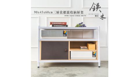 【dayneeds】鐵木欣櫃派 90X45X60cm三層烤白收納層架含木板 (三格單門款)