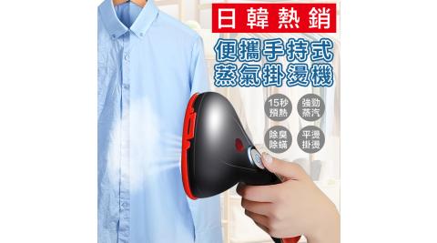 【在地人】新款便攜手持蒸氣掛燙機2入組(蒸汽熨斗)