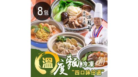 溫國智私房菜溫度麵四口味任選8包