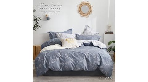 《DUYAN 竹漾》台灣製100%精梳純棉雙人加大床包被套四件組- 大地葉曲