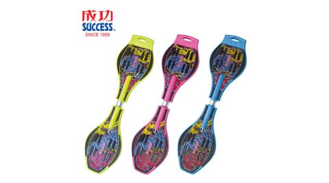【SUCCESS成功】發光輪蛇板 附背袋 S0310