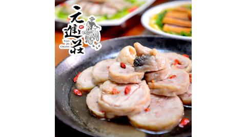 《元進莊》紹興雞肉捲 (375g/份,共兩份)
