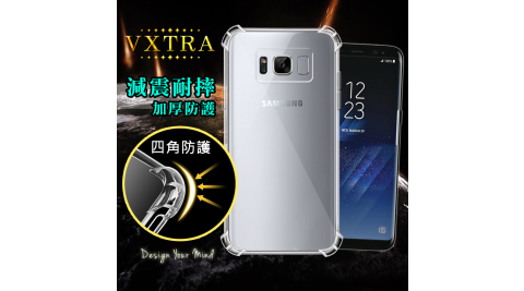 VXTRA 三星 SAMSUNG Galaxy S8 5.8吋 四角防護空壓氣墊殼 (防滑款)