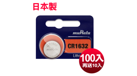 ◆日本製造muRata◆總代理公司貨CR1632 / CR-1632(100顆送10顆入)鈕扣型3V鋰電池 相容DL1632,ECR1632,GPCR1632