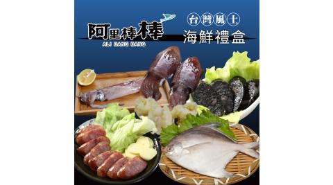 《阿里棒棒》台灣風土海鮮禮盒
