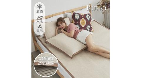 《BUHO》3D立體日式天然藤蓆6尺雙人加大三件組-原韻米