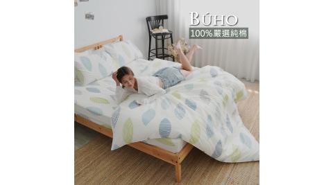 BUHO《芳芯森精》天然嚴選純棉雙人加大四件式床包被套組