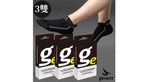 本月特談|MASSA-G X GENETT 3D高科技保健機能船型襪(3雙)
